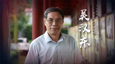 【视频公开课】吴汉东谈新时代创新发展与知识产权