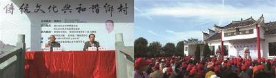 荆楚讲坛:传统文化与和谐乡村
