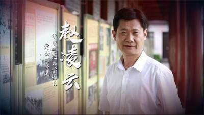 【视频公开课】赵凌云谈着力五个切实 推动湖北高质量发展
