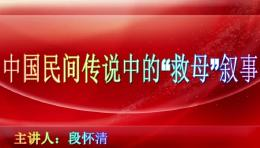"""荆楚讲坛:中国民间传说中的""""救母""""叙事。主讲人:段怀清。"""