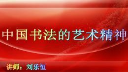 荆楚讲坛:中国书法的艺术精神。主讲人:刘乐恒。