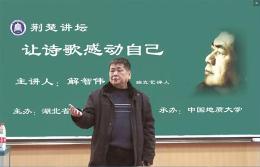 """12月6日晚,由湖北省社会科学界联合会主办的公益讲座""""荆楚讲坛""""走进中国地质大学。诗人解智伟以""""让诗歌感动自己""""为题为到场的师生们带来了一堂精彩的诗歌欣赏和创作体会分享课。"""