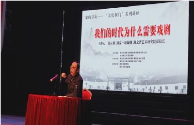 """湖北省社科普及教育(荊門市圖書館)基地成功舉辦 """"文化荊門""""系列講座之《我們的時代為什么需要戲劇》"""