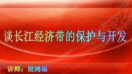 荆楚讲坛:谈长江经济带的保护与开发。主讲人:殷鸿福。