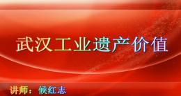 荆楚讲坛:武汉工业遗产价值。主讲人?#27721;?#32418;志。