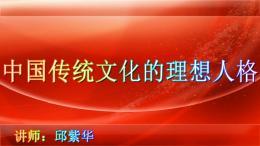 荆楚讲坛:中国传统文化的理想人格。主讲人:邱紫华。