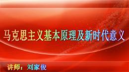 荆楚讲坛:马克思主义基本原理及新时代意义。主讲人:刘家俊。