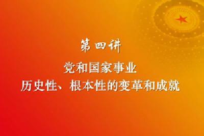 习近平新时代中国特色社会主义思想三十讲(第四讲)