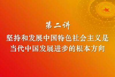 习近平新时代中国特色社会主义思想三十讲(第二讲)