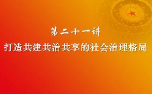 习近平新时代中国特色社会主义思想三十讲(第二十一讲)