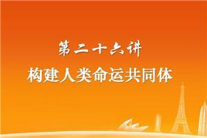 习近平新时代中国特色社会主义思想三十讲(第二十六讲)