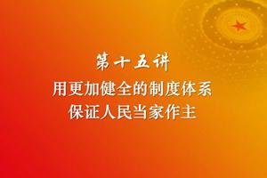 习近平新时代中国特色社会主义思想三十讲(第十五讲)