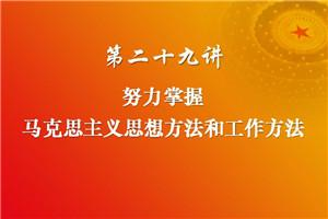 习近平新时代中国特色社会主义思想三十讲(第二十九讲)