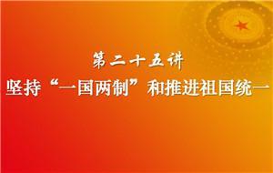习近平新时代中国特色社会主义思想三十讲(第二十五讲)