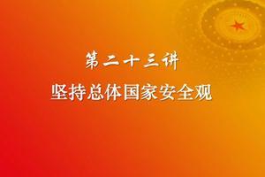习近平新时代中国特色社会主义思想三十讲(第二十三讲)