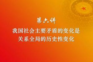 习近平新时代中国特色社会主义思想三十讲(第六讲)