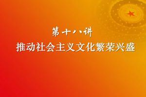 习近平新时代中国特色社会主义思想三十讲(第十八讲)