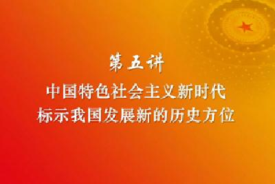 习近平新时代中国特色社会主义思想三十讲(第五讲)