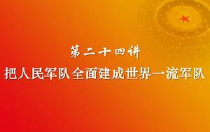 习近平新时代中国特色社会主义思想三十讲(第二十四讲)