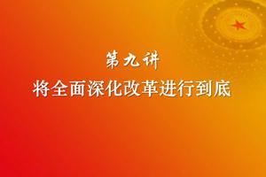 习近平新时代中国特色社会主义思想三十讲(第九讲)