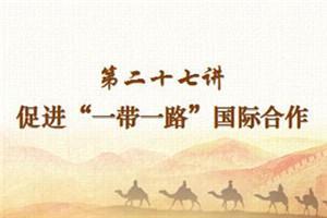 习近平新时代中国特色社会主义思想三十讲(第二十七讲)