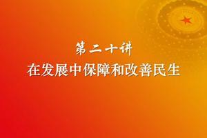 习近平新时代中国特色社会主义思想三十讲(第二十讲)