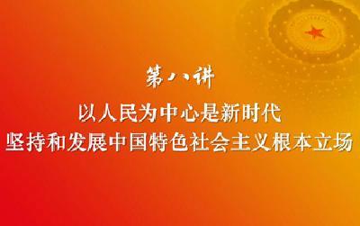 习近平新时代中国特色社会主义思想三十讲(第八讲)