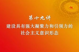 习近平新时代中国特色社会主义思想三十讲(第十九讲)