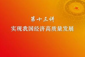 习近平新时代中国特色社会主义思想三十讲(第十三讲)