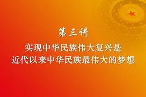 习近平新时代中国特色社会主义思想三十讲(第三讲)