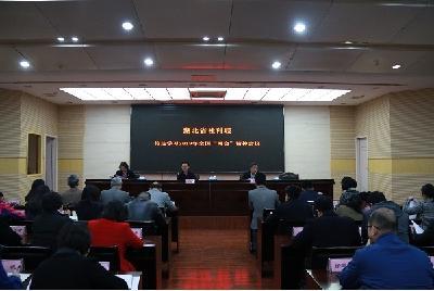 省社科联召开干部职工大会传达学习全国两会精神