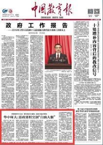 """《中国教育报》:华中师大思政?#38395;?#21046;""""自助大餐"""""""