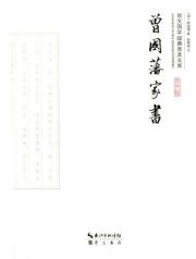 曾国藩家书(平装)