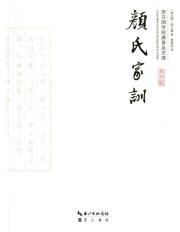 颜氏家训(平装)