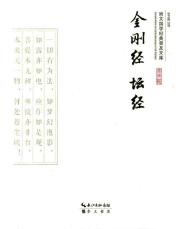 金刚经:坛经(平装)