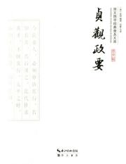 贞观政要(平装)