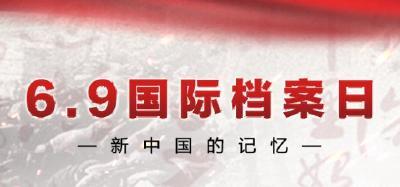 6.9国际档案日-新中国的记忆-专题-湖北省社会科学界联合会