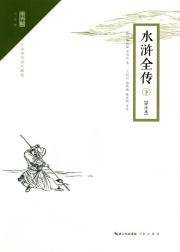水浒全传(下):评注本