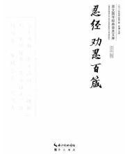 忍经 劝忍百箴(平装)