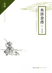 水浒全传(上):评注本