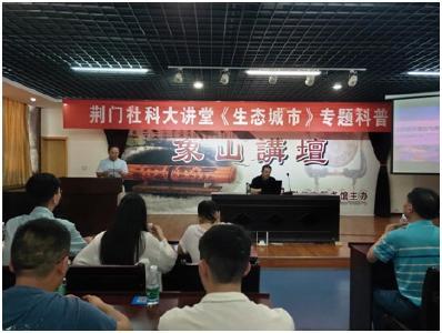 湖北省社科普及教育(荊門市圖書館)基地舉辦《生態城市》專題科普講座