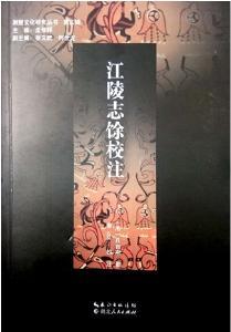《江陵志馀校注》出版