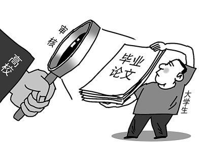 宋伟:把学位论文写在中国大地上
