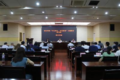 "bet356亚洲版在线体育投注开展""不忘初心、牢记使命"" 主题教育读书班深化学习活动"