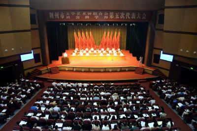 荆州市社会科学界第五次代表大会胜利召开
