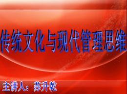 荆楚讲坛:传统文化与现代管理思维