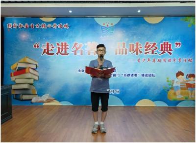"""湖北省社科普及教育(荆门市图书馆)基地 举办""""走进名著,品味经典""""青少年暑期阅读分享活动"""