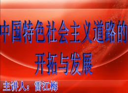荆楚讲坛:中国特色社会主义道路的开拓与发展