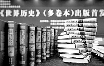 徐 蓝:新中国70年世界史学科的回顾与展望