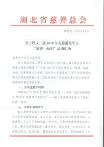 """关于倡议开展2019年关爱退役军人""""慈善一起捐""""活动的函"""